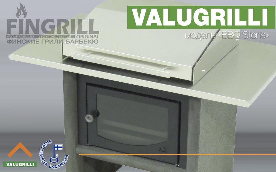 Финские грили-барбекю Valugrilli.ФинГриль